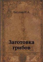 Zagotovka Gribov
