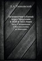 Puteshestvie V Kitaj Cherez Mongoliyu V 1820 I 1821 Godah Chast 3. Vozvraschenie V Rossiyu I Vzglyad Na Mongoliyu