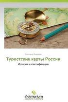 Turistskie Karty Rossii