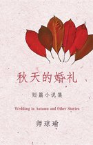 秋天的婚礼(师琼瑜短篇小说集)Wedding in Autumn and Other Stories