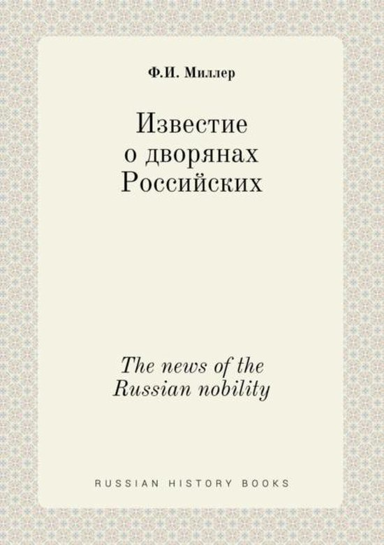 The News of the Russian Nobility