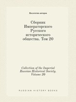Collection of the Imperial Russian Historical Society. Volume 20