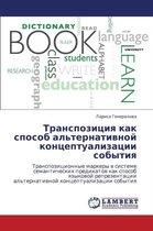 Transpozitsiya Kak Sposob Al'ternativnoy Kontseptualizatsii Sobytiya