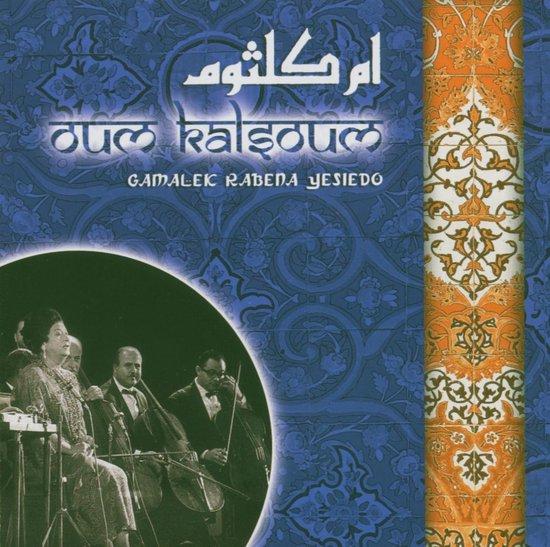 Vol. 4 - Gamalek Rabena Yesiedo
