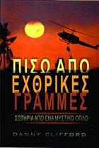Omslag Πίσω από Εχθρικές Γραμμές Σωτηρία από ένα Μυστικό Όπλο: Greek