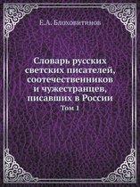 Slovar Russkih Svetskih Pisatelej, Sootechestvennikov I Chuzhestrantsev, Pisavshih V Rossii Tom 1