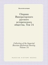 Collection of the Imperial Russian Historical Society. Volume 74