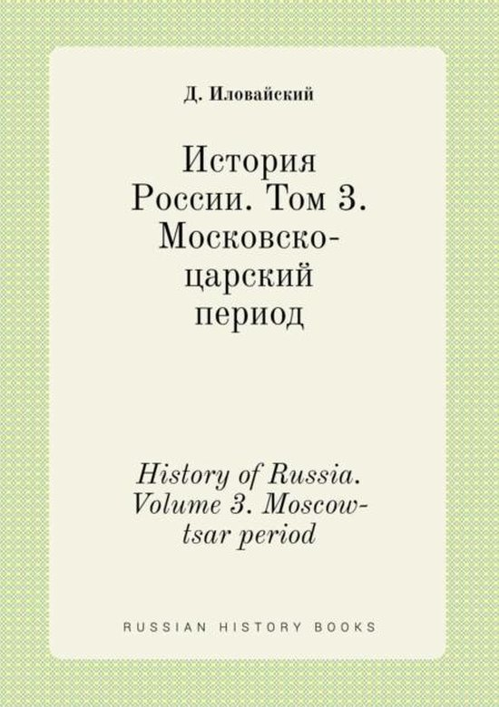 History of Russia. Volume 3. Moscow-Tsar Period