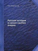 Russkaya Istoriya V Samom Szhatom Ocherke