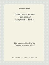 The Memorial Book of the Tambov Province. 1894