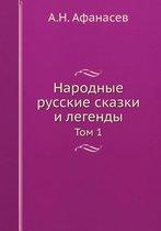 Narodnye Russkie Skazki I Legendy Tom 1