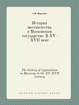 The History of Regionalism in Muscovy in the XV-XVII Century