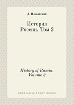 History of Russia. Volume 2