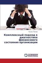 Kompleksnyy Podkhod K Diagnostike Finansovogo Sostoyaniya Organizatsii