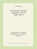 Compositions. Complete Collection in Six Volumes Volume 1