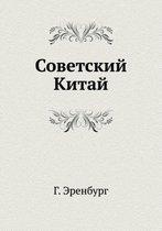 Sovetskij Kitaj