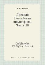 Old Russian Vivliofika. Part 18