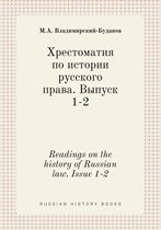 Readings on the History of Russian Law. Issue 1-2