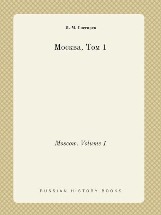 Moscow. Volume 1