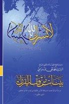 Bayyenat Min Fiqh Al-Quran (Soorat Loqman)