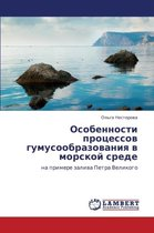 Osobennosti Protsessov Gumusoobrazovaniya V Morskoy Srede