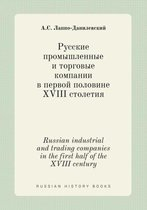 Russian Industrial and Trading Companies in the First Half of the XVIII Century