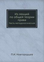 Iz Lektsij Po Obschej Teorii Prava Chast Metodologicheskaya