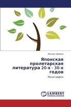Yaponskaya Proletarskaya Literatura 20-Kh - 30-Kh Godov