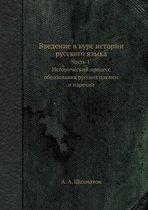 Vvedenie V Kurs Istorii Russkogo Yazyka. Chast 1. Istoricheskij Protsess Obrazovaniya Russkih Plemen I Narechij