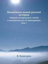Pamyatniki Novoj Russkoj Istorii Sbornik Istoricheskih Statej I Materialov Izd. V. Kashpirevym Tom 1