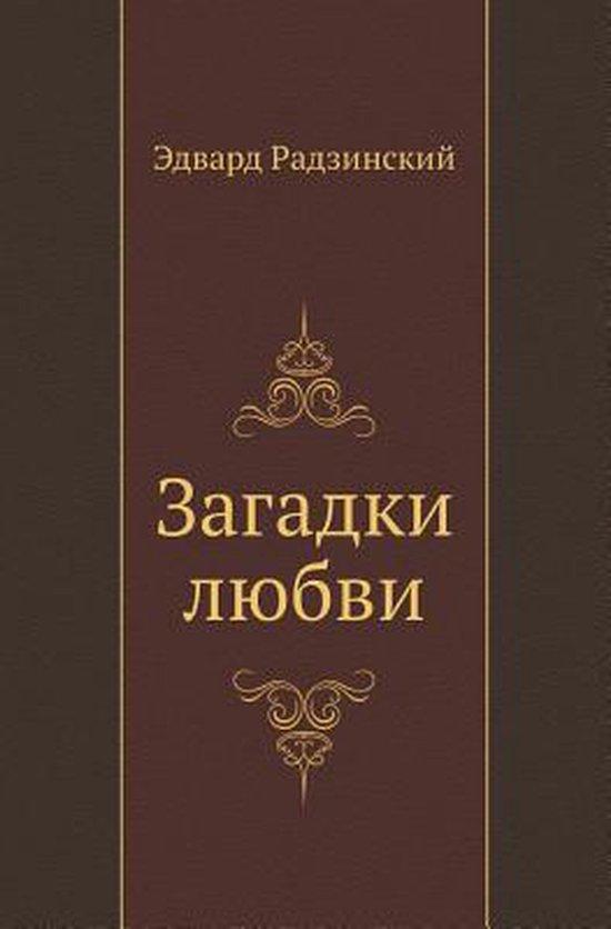 Boek cover Zagadki Lyubvi van Ėdvard Radzinskij (Paperback)