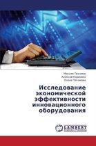 Issledovanie Ekonomicheskoy Effektivnosti Innovatsionnogo Oborudovaniya