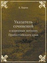 Указатель сочинений о коренных жителях Пр