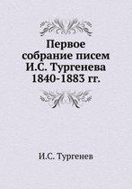 Pervoe Sobranie Pisem I.S. Turgeneva 1840-1883 Gg