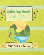 Coloring book For kids كتاب التلوين للأطفال