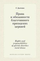 Права и обязанности благочинного приходс