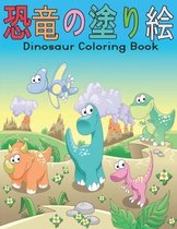 恐竜の塗り絵 Dinosaur Coloring Book