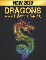 りゅう Dragons 大人のためのりゅうぬりえ