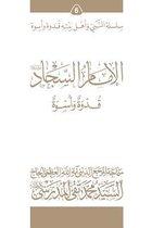 Al-Imam Al-Sajjad (Ghudwa Wa Uswa) (6)