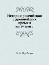 Istoriya Rossijskaya S Drevnejshih Vremen Tom IV Chast 3