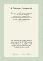 The Nobility in Russia from the Beginning of the XVIII Century to the Abolition of Serfdom. Set of Material and Prep Sketches for Historical Research