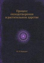 Protsess Oplodotvoreniya V Rastitelnom Tsarstve