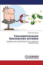 Sek'yuritizatsiya Bankovskikh Aktivov