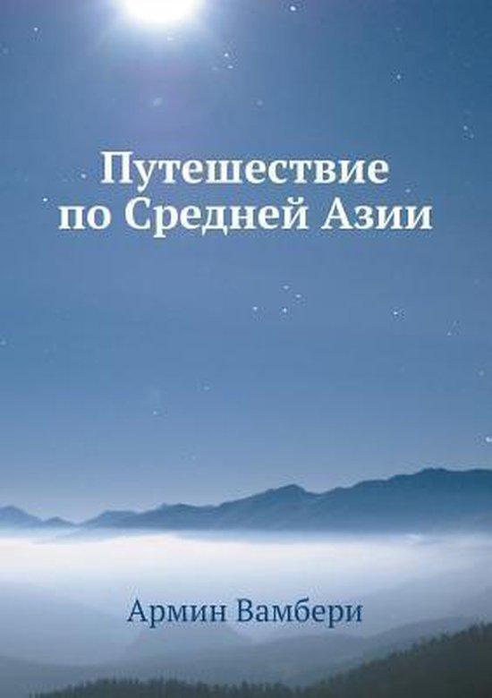 Puteshestvie Po Srednej Azii