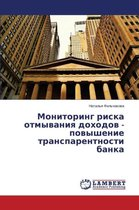 Monitoring Riska Otmyvaniya Dokhodov - Povyshenie Transparentnosti Banka