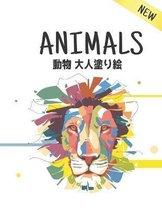 動物 ⼤⼈塗り絵 Animals