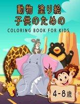 動物 塗り絵 子供のための coloring book for kids (4-8歳)