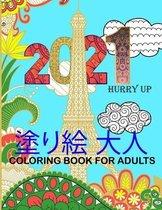 塗り絵 大人 Coloring Book for Adults: マンダラ 塗り絵 大人の