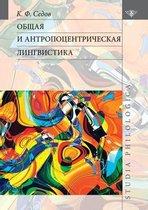 Общая и антропоцентрическая лингвистика