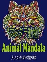 マンダラ動物 Animal Mandala